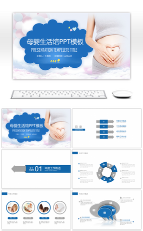 6 Baby Care Powerpoint Templates For Unlimited Download On Pngtree