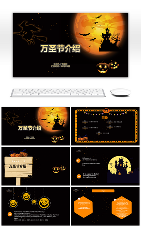 17 terror powerpoint templates for free download on pngtree the horror halloween festival introduces the ppt template toneelgroepblik Images