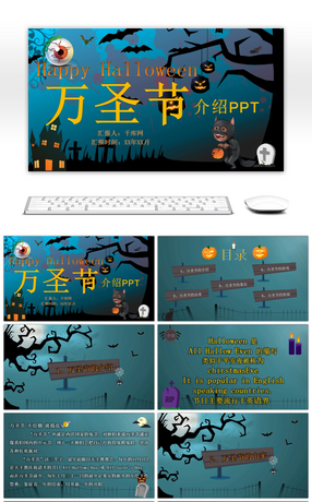 11 horror powerpoint templates for unlimited download on pngtree horror cartoon halloween introduction of activities planning ppt template toneelgroepblik Images