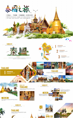 215 vacation powerpoint templates for unlimited download on pngtree introduction of ppt template for tourism travel in thailand toneelgroepblik Image collections