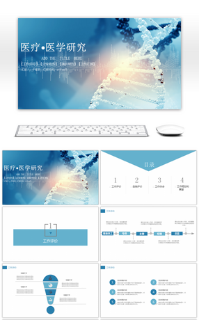 Awesome a simple ppt template for medical medical research molecules simplified atmospheric medical medical research ppt template toneelgroepblik