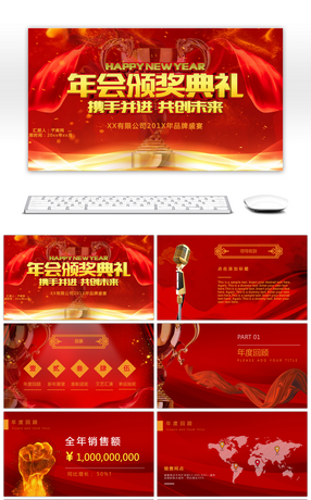 9 awarding ceremony powerpoint templates for unlimited download ppt template for the red festival awards ceremony toneelgroepblik Choice Image