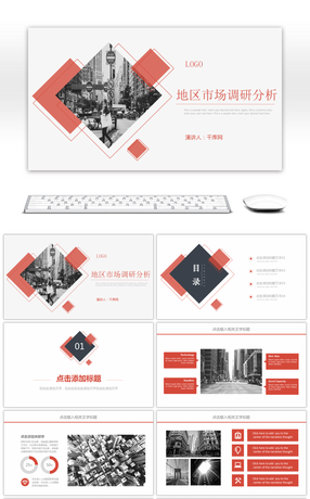 Market Research Powerpoint Templates For Unlimited Download On - Market research powerpoint template