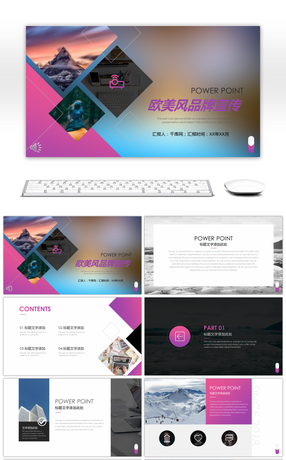 Geometry style, European and American Wind brand publicity and promotion of PPT template