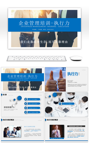 861 warehouse management powerpoint templates for free download blue business enterprise management training execution ppt template toneelgroepblik Gallery