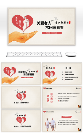 65 overall situation powerpoint templates for free download on love simple heavy yang festival love empty nest elderly ppt template toneelgroepblik Choice Image