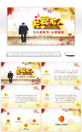 Awesome traditional chongyang festival care for the elderly ppt the double ninth festival obligation to care for the elderly helpage ppt template toneelgroepblik Choice Image