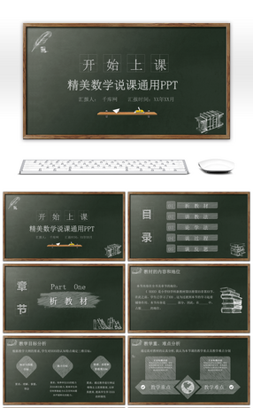 50 lecture lecture powerpoint templates for unlimited download on blackboard teachers ppt template toneelgroepblik Images