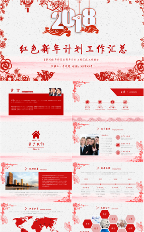 Paper Cutting Red New Year Plan Work Summary PPT Template