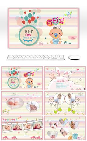 2114 cartoon kindergarten powerpoint templates for free download pink lovely cartoon baby banquet growth album ppt template toneelgroepblik Gallery