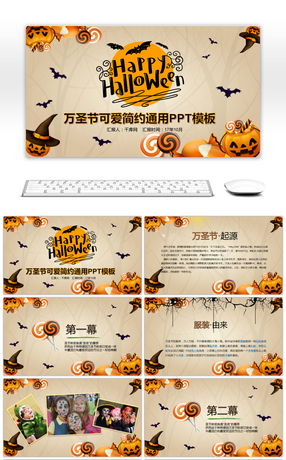 104 Halloween Powerpoint Templates For Unlimited Download On Pngtree
