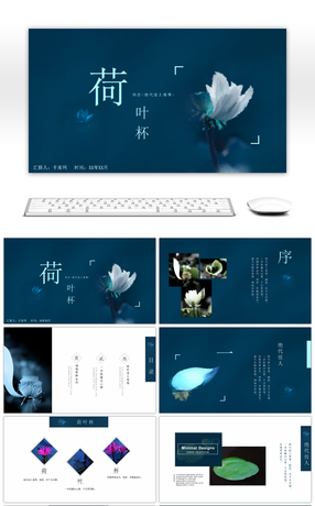 1371 lecture lecture powerpoint templates for free download on chinese wind lotus cup poetry sharing ppt template toneelgroepblik Images
