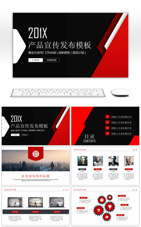 2271 Awesome Red Powerpoint Templates For Unlimited