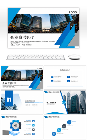 214 company overview powerpoint templates for unlimited download on