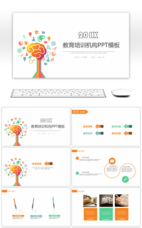 2903 foreign language training powerpoint templates for free flat wind intelligent brain education and training organization ppt template toneelgroepblik Image collections