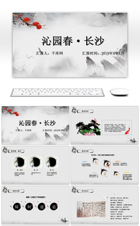 15 teaching copywriting powerpoint templates for unlimited download qinyuanchun changsha language training courseware ppt template toneelgroepblik Images