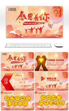 Awesome red thanksgiving theme class meeting ppt template for free thanksgiving has your theme class meeting ppt template toneelgroepblik Image collections