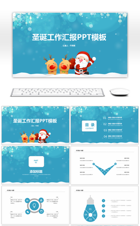 Blue Christmas work report PPT template