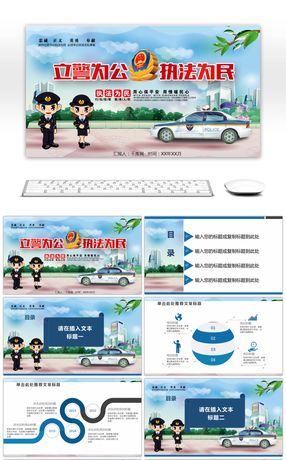 147 police powerpoint templates for free download on pngtree standing police for public security police force ppt template toneelgroepblik Image collections
