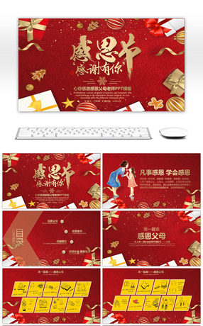 Awesome thanksgiving day theme class meeting ppt template for free red thanksgiving theme class meeting ppt template toneelgroepblik Gallery
