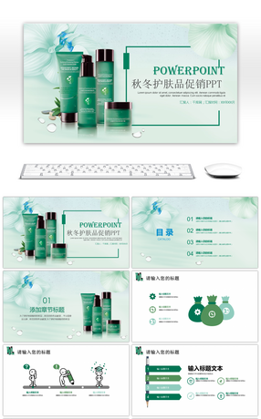 Awesome fashion make-up beauty industry ppt template for