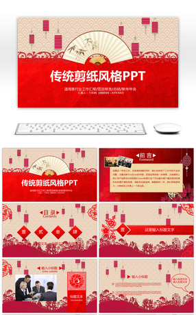 Awesome china wind paper-cut year end summary plan ppt template for