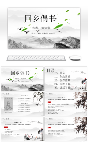 210 remember history powerpoint templates for free download on chinese wind language courseware ppt template toneelgroepblik Image collections