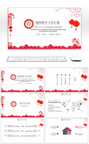 chinese wind paper cut general new year report ppt template
