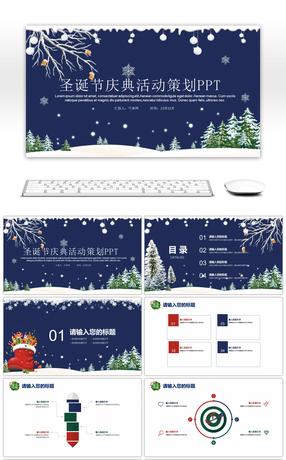 Awesome Weihnachten Veranstaltungsplanung Produkt Werbung Ppt