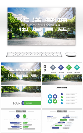 Awesome general dynamic ppt template for street governance and ppt template for street safety management in atmospheric community pronofoot35fo Images