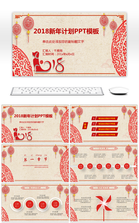 Red Chinese wind paper cutting wind enterprise work summary business PPT template