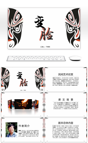 15 teaching copywriting powerpoint templates for unlimited download ppt template for chinese language changing teaching courseware in junior middle school toneelgroepblik Images
