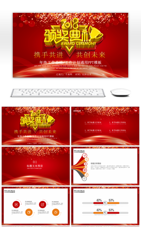 Awesome the red dog new year corporate annual meeting ppt template ...