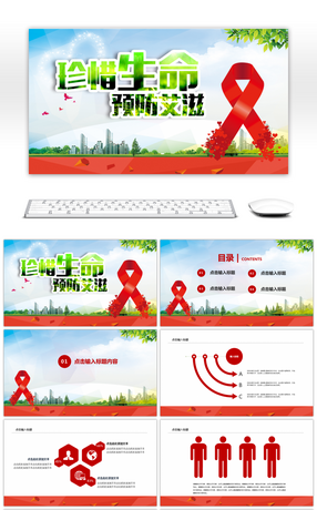 13 hiv powerpoint templates for unlimited download on pngtree ppt template for aids prevention education in class meeting toneelgroepblik Gallery