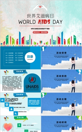 13 hiv powerpoint templates for unlimited download on pngtree 13 hiv powerpoint templates toneelgroepblik Choice Image