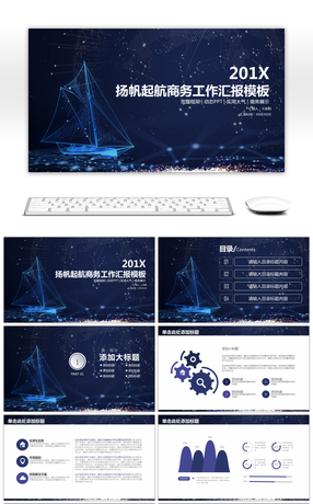 7 sailboat powerpoint templates for free download on pngtree ppt template for business report on starry sailing and sailing toneelgroepblik Choice Image