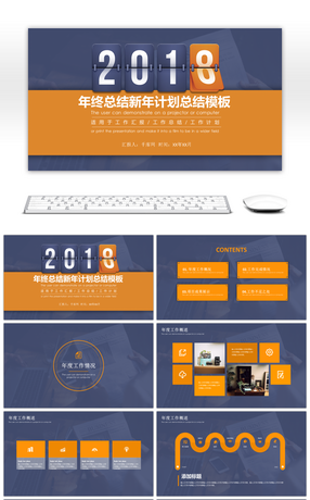 6 calendar powerpoint templates for unlimited download on pngtree 6 calendar powerpoint templates toneelgroepblik Choice Image