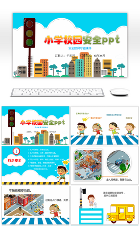 439 primary school powerpoint templates for unlimited download on color cartoon primary school campus safety education ppt template toneelgroepblik Gallery