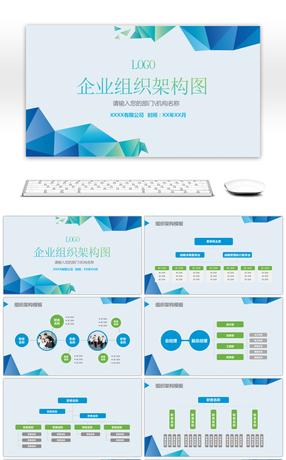 Awesome Blue Gradient Low Polygon Enterprise Organization Chart Ppt