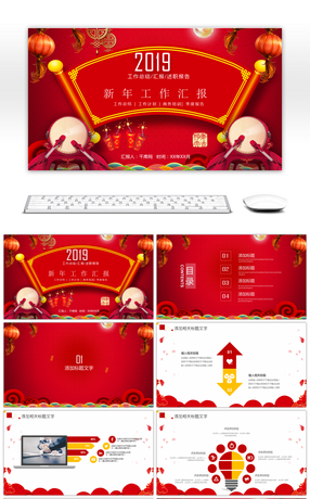 Red New Year Plan year-end summary report PPT template