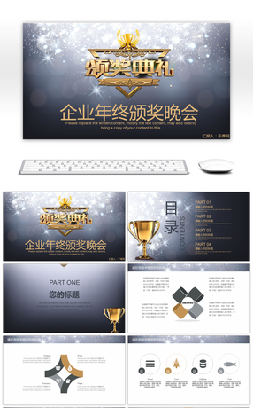 3907 new film shows powerpoint templates for free download on creative atmosphere enterprise year end award party ppt template toneelgroepblik Choice Image