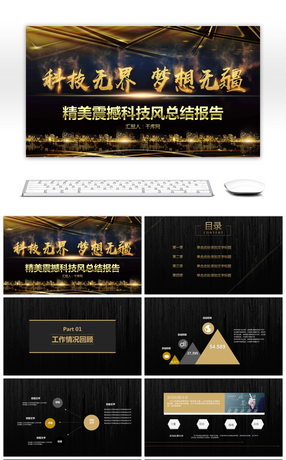 Free cool powerpoint templates 1567 easy to edit ppt templates black gold science and technology wind summary report ppt template toneelgroepblik Image collections