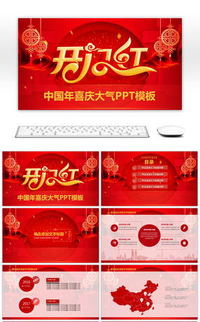 8 Festival China Powerpoint Templates For Unlimited Download On Pngtree