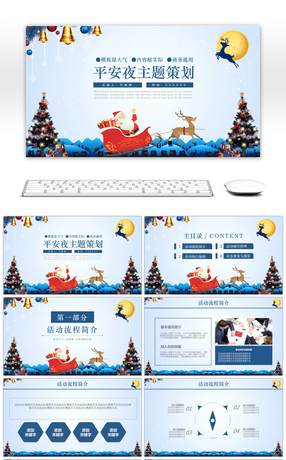 41 peace powerpoint templates for unlimited download on pngtree simple wind general peace night christmas theme planning ppt template toneelgroepblik Image collections