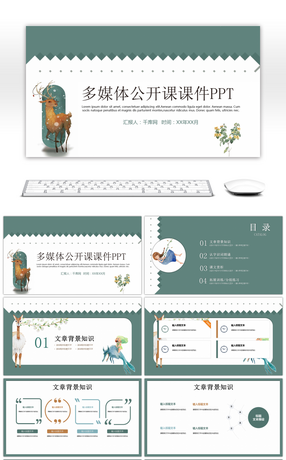 1564 foreign language school powerpoint templates for free ppt template for teaching courseware of open course in cartoon school toneelgroepblik Image collections