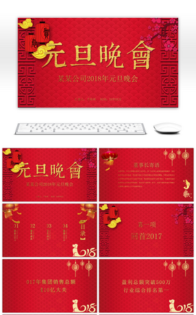 3471 investment conference powerpoint templates for free download red creative new years evening party award ceremony ppt template toneelgroepblik Gallery