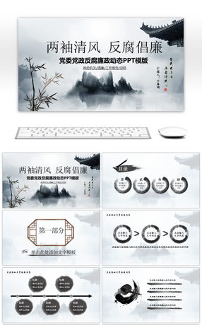 Building clean and clean government in China and building a clean and self-discipline PPT template