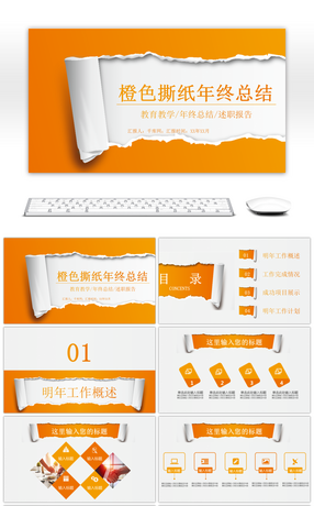 191 orange powerpoint templates for free download on pngtree page 3 orange paper annual summary report ppt templates toneelgroepblik Image collections