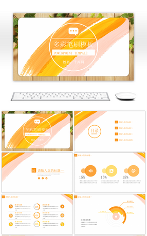 355+ Colourful Powerpoint Templates for Free Download on Pngtree| Page 5
