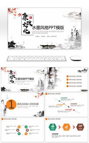 1028 government powerpoint templates for free download on pngtree ppt template for anti corruption and clean government education in china toneelgroepblik Choice Image